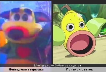 """Неведомая зверушка (кстати, кто?) из клипа Андрея Билля """"Мы такие разные"""