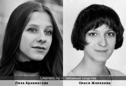 Лиза Арзамасова и Олеся Железняк