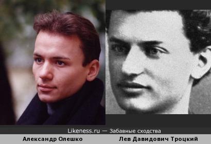 Александр Олешко и Лев Троцкий