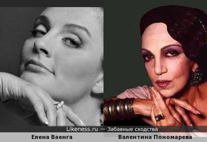 Елена Ваенга и Валентина Пономарева