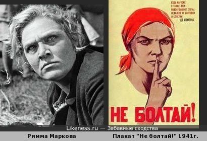 Римма Маркова и плакат