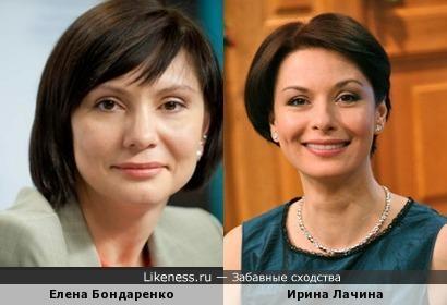 Елена Бондаренко и Ирина Лачина