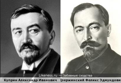 Куприн и Дзержинский