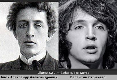 Блок Александр Александрович и Валентин Стрыкало