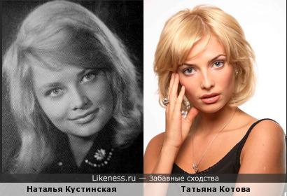 Наталья Кустинская и Татьяна Котова