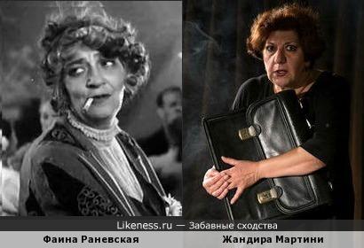 Фаина Раневская и Жандира Мартини (Зурайде из сериала Клон)
