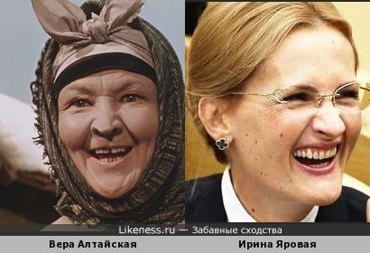 Вера Алтайская и Ирина Яровая
