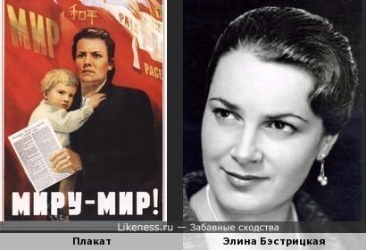 Миру-мир и Элина Быстрицкая