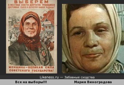 Плакат и Мария Виноградова