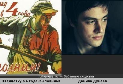 Плакат и Данила Дунаев