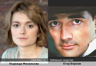 Надежда Михалкова и Егор Бероев