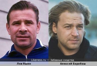 Лев Яшин и Алексей Барабаш