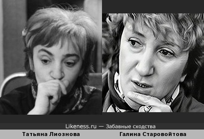 О чем задумались великие Татьяна Лиознова и Галина Старовойтова