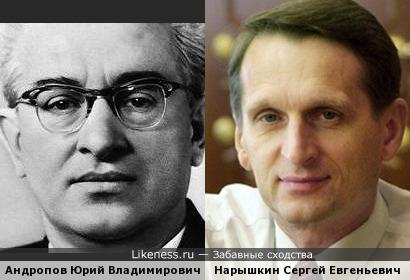 Юрий Андропов и Сергей Нарышкин