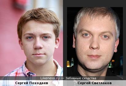 Сергей Походаев и Сергей Светлаков