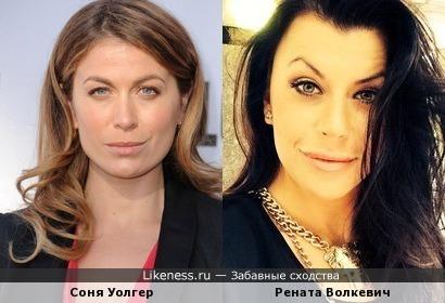 Соня Уолгер и Рената Волкевич