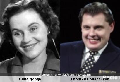 Нина Дорда и Евгений Понасенков