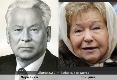 Черненко и Ельцина