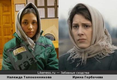Належда Толоконникова и Ирина Горбачева