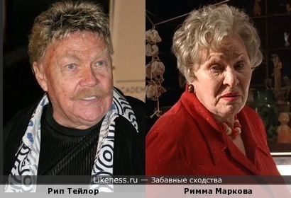 Рип Тейлор и Римма Маркова