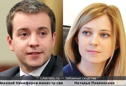 Николай Никифоров и Наталья Поклонская