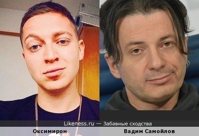 Вадим Самойлов и Оксимирон
