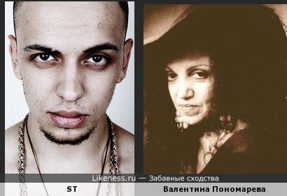 ST и Валентина Пономарева