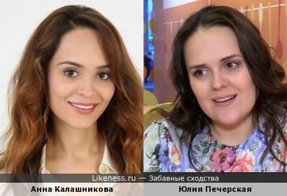 Юлия Печерская и Анна Калашникова