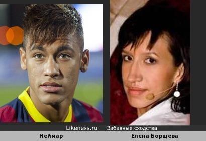 Неймар и Елена Борщева