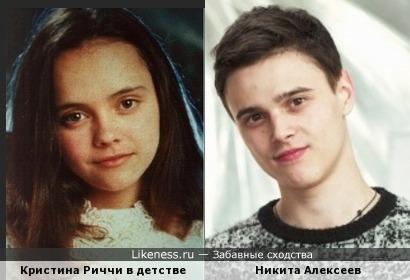 Кристина Риччи и Никита Алексеев