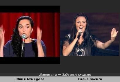 Юлия Ахмедова и Елена Ваенга