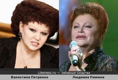 Валентина Петренко и Людмила Рюмина