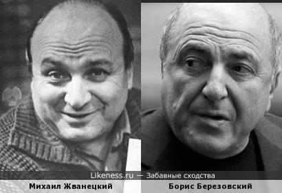 Михаил Жванецкий и Борис Березовский