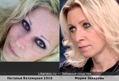 Мария Захарова и Наталья Ветлицкая