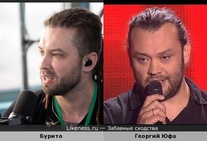 Бурито и Георгий Юфа