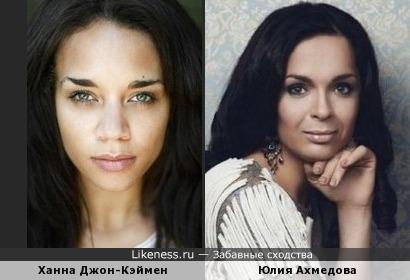 Ханна Джон-Кэймен и Юлия Ахмедова