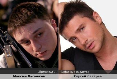 Максим Лагашкин и Сергей Лазарев