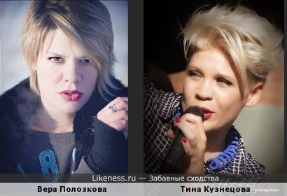 Вера Полозкова и Тина Кузнецова