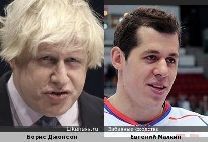 Борис Джонсон и Евгений Малкин