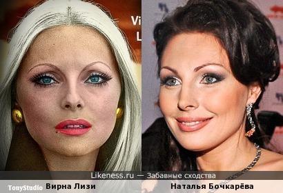Вирна Лизи и Наталья Бочкарёва
