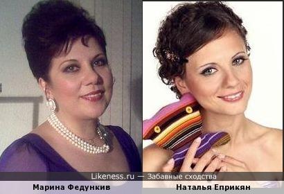 Марина Федункив и Наталья Еприкян