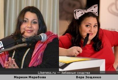 Мариам Мерабова и Вера Зощенко