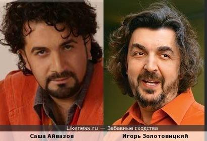 Игорь Золотовицкий и Саша Айвазов