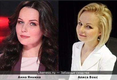Анна Янкина и Алиса Вокс