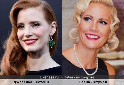 Джессика Честейн и Елена Летучая