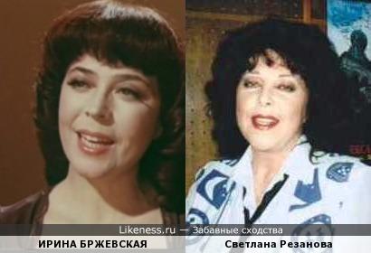 Светлана Резанова и ИРИНА БРЖЕВСКАЯ