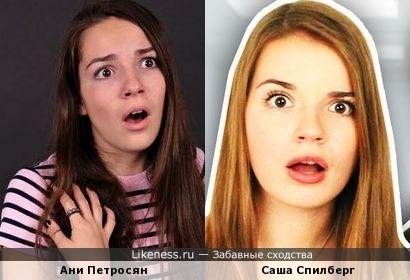 Ани Петросян и Саша Спилберг