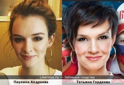 Паулина Андреева и Татьяна Гордеева
