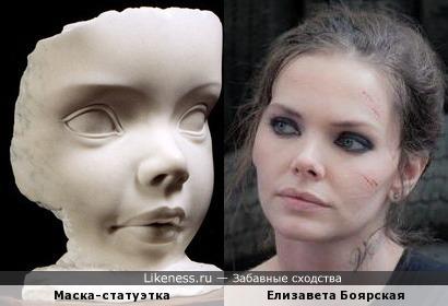 Елизавета Боярская и маска
