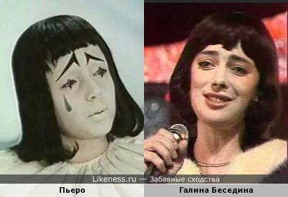 Пьеро и Галина Беседина